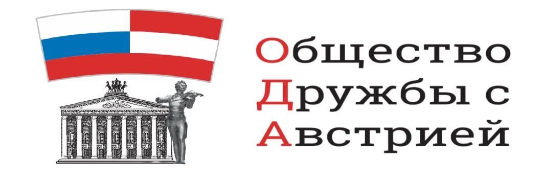 Der Veranstalter des Fotowettbewerbes ist die Organisation «Russische Gesellschaft für die Freundschaft mit Österreich»